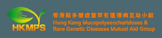 香港黏多醣症暨罕有遺傳病互助小組