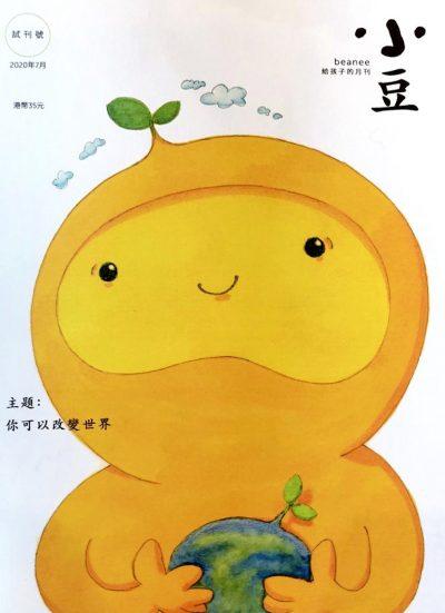 兒童雜誌《小豆》 / Beanee Children's Magazine